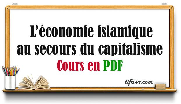 L'économie islamique au secours du capitalisme?