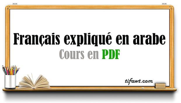 Cours de français expliqué en arabe
