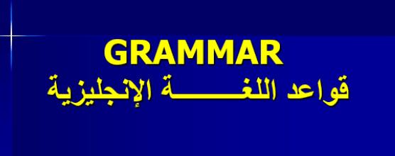 grammaire englais en arabe